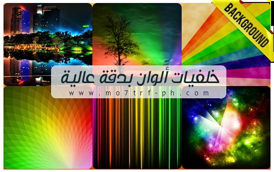 Background خلفيات ملونة بدقة عالية للتحميل Background Desktop Screenshot Screenshots