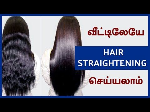 Permanent Hair Straightening At Home Beauty Tips In Tamil Youtube Home Beauty Tips Hair Straightener Beauty Hacks