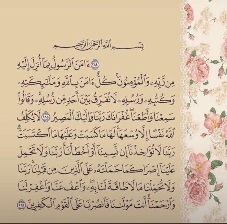 Pin By Rasha Soliman On عيدكم مبارك Love In Islam Islamic Quotes Quran Islamic Wallpaper