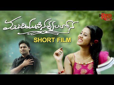 Musi Musi Navvulalona Telugu Short Film Directed By Thirupathi Sadula Short Film Film Telugu