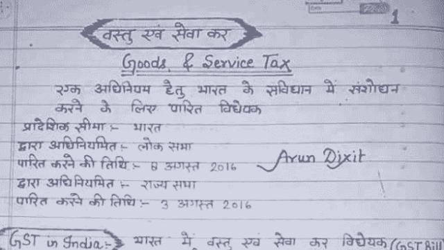 Economics Handwritten Notes UPSC Hindi Notes PDF Download | UPSC