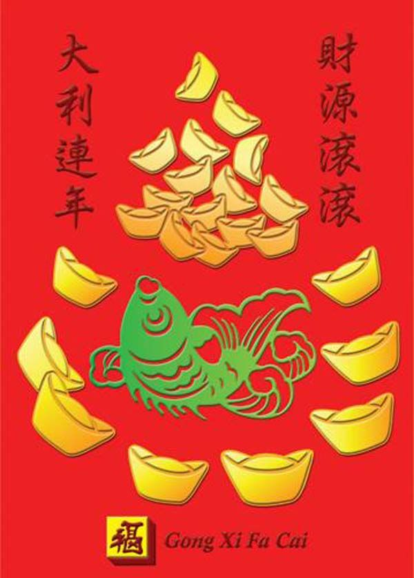 Chinese new year of the fish greeting cards chinese new year cards chinese new year of the fish greeting cards m4hsunfo