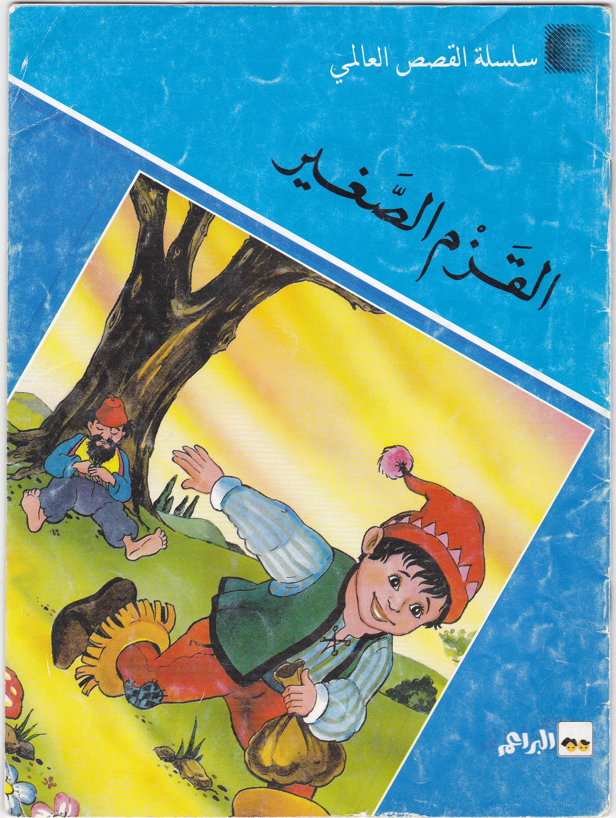 قصة القزم الصغير Comic Books Book Cover Comic Book Cover