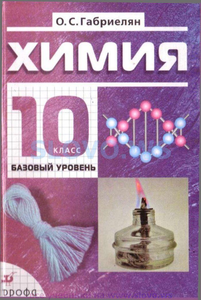 Учебник обж 10 класс латчук вангородский читать онлайн бесплатно.