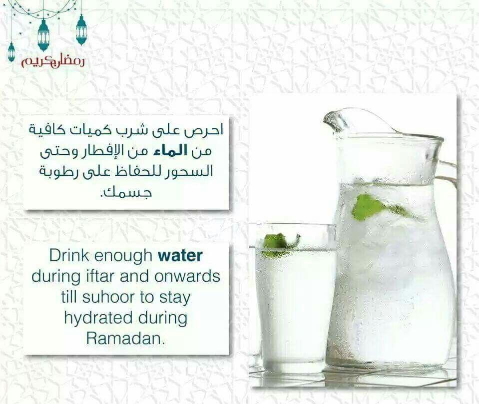 حافظ على رطوبة جسمك في رمضان بشرب كميات كافية من الماء من الإفطار وحتى السحور Ramadan Iftar Drinks