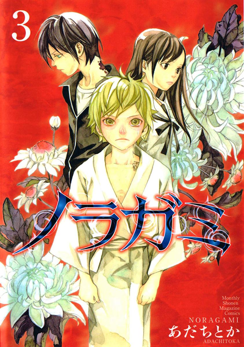 List of Noragami Chapters Noragami Wiki Noragami manga