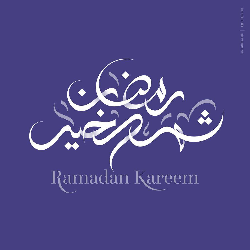 Ramadan Kareem Modern Calligraphy مخطوطة رمضان كريم Ramadan Kareem Ramadan Calligraphy