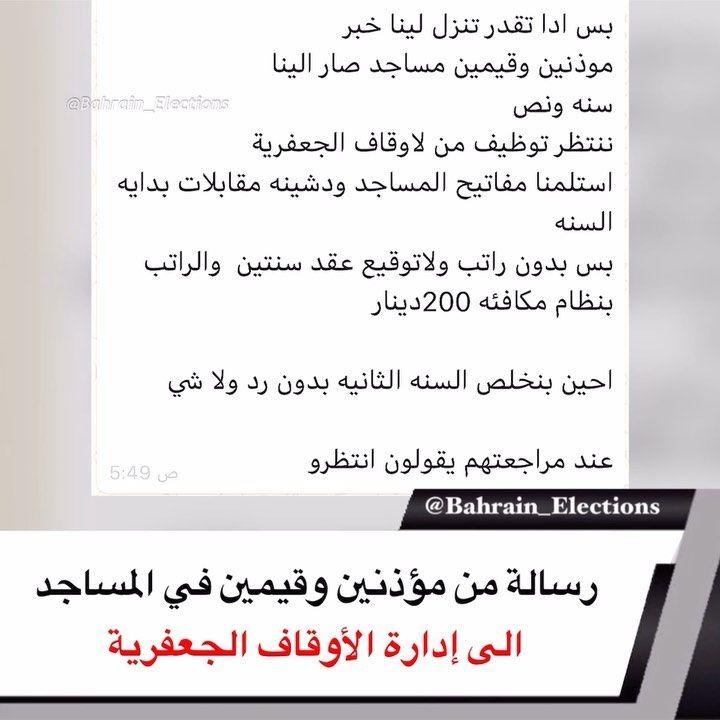 البحرين رسالة من مؤذنين وقيمين في المساجد الى إدارة الأوقاف الجعفرية نص الرسالة كما وصل بس ادا تقدر تنزل لينا خبر موذنين وقيمين مس Uig Election Bahrain
