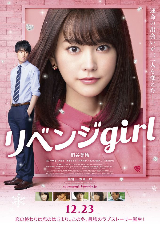 リベンジgirl Revenge Girl. [December 23, 2017 Japanese