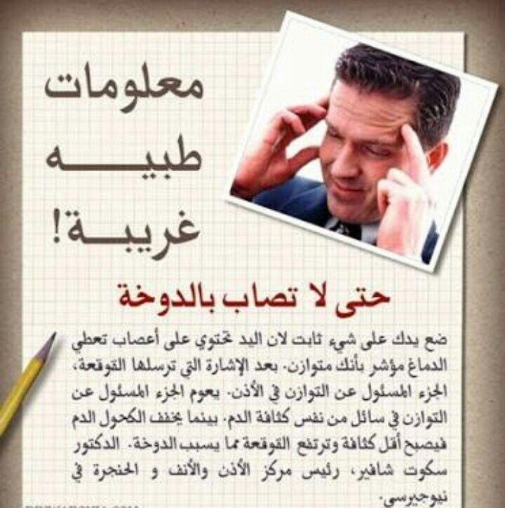 Pin By Miloud Miri On الطب البديل Skin Care Mask Natural Medicine Health And Nutrition