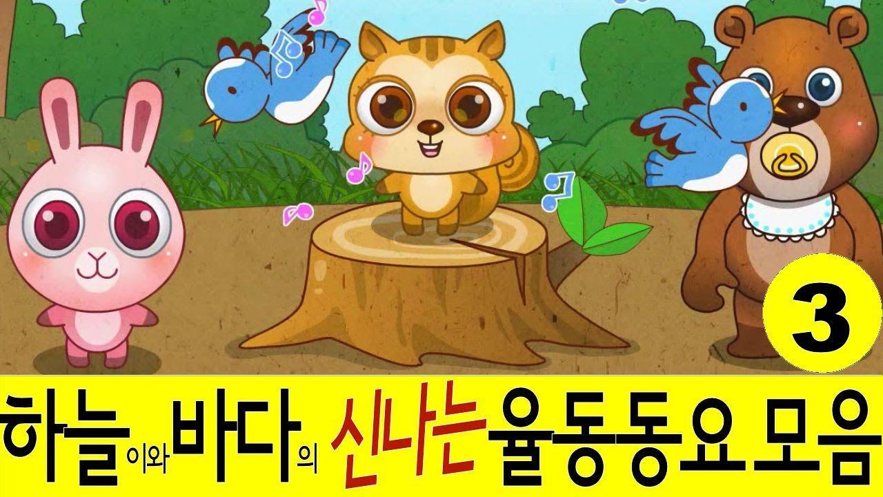 동요 모음 3 - 솜사탕 외 54분 (하늘이와 바다의  신나는 율동 동요 메들리) - Korean Children Song Med...