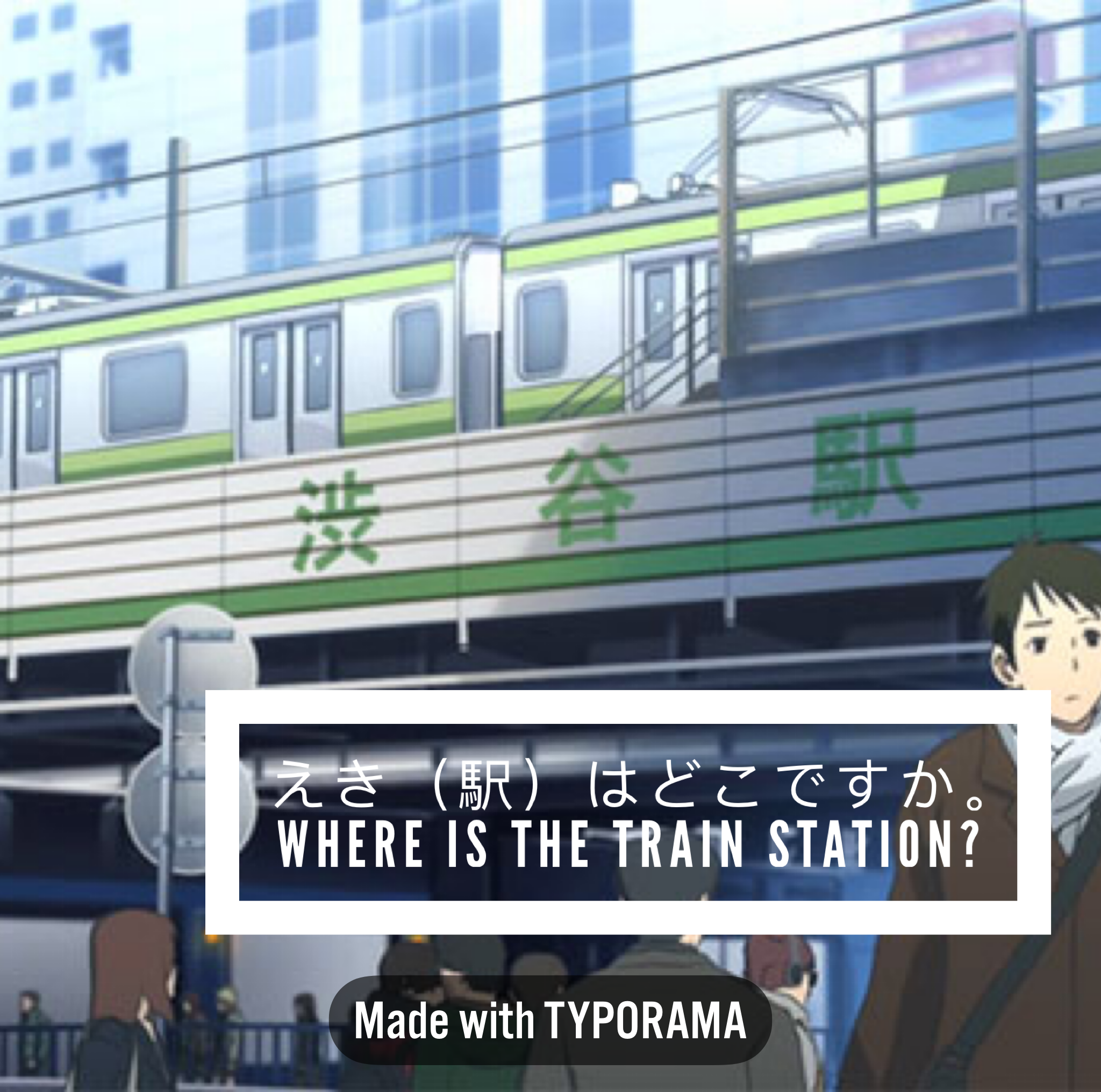 えき(駅)はどこですか。 Where is the train station. You can put ...