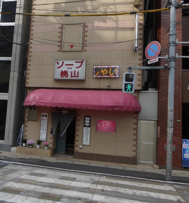 Pink salon japan