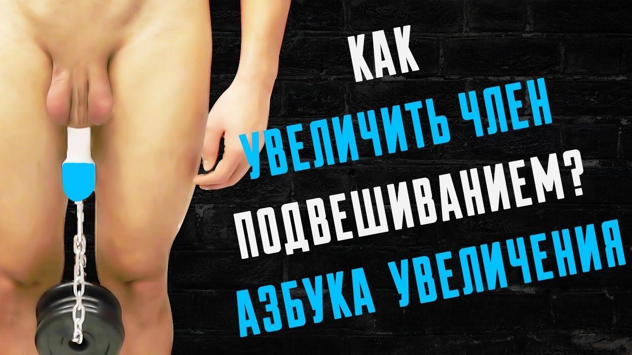 kak-uvelichit-huy-v-domashnih-obstanovkah-kak-muzhiki
