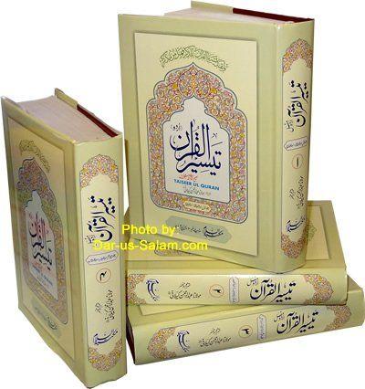 Download free Taiseer Ul Quran - Urdu - 4 Volume SET pdf