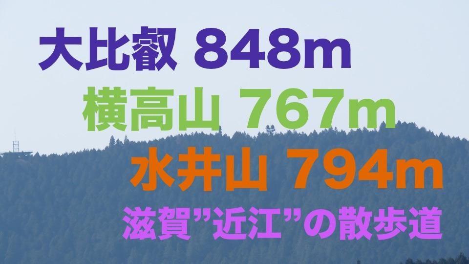 """大比叡848m/横高山767m/水井山794m:滋賀""""近江""""の散歩道(滋賀県大津市)"""