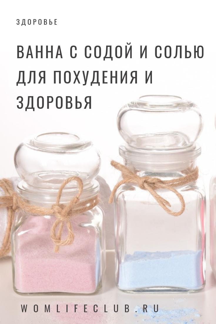 как похудеть ванна с содой