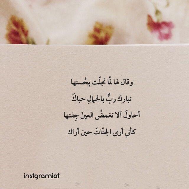 ما اجمل الابيات Romantic Words Morning Quotes Arabic Quotes