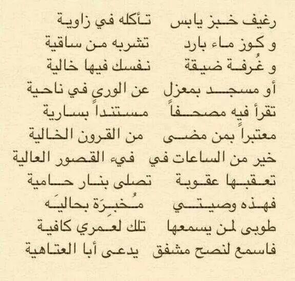 أبو العتاهية Cool Words Arabic Quotes Arabic Words