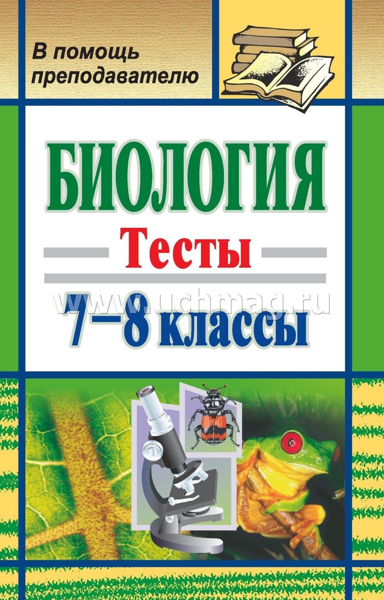 Спиши.ру 7 класс биология рабочая тетрадь списать