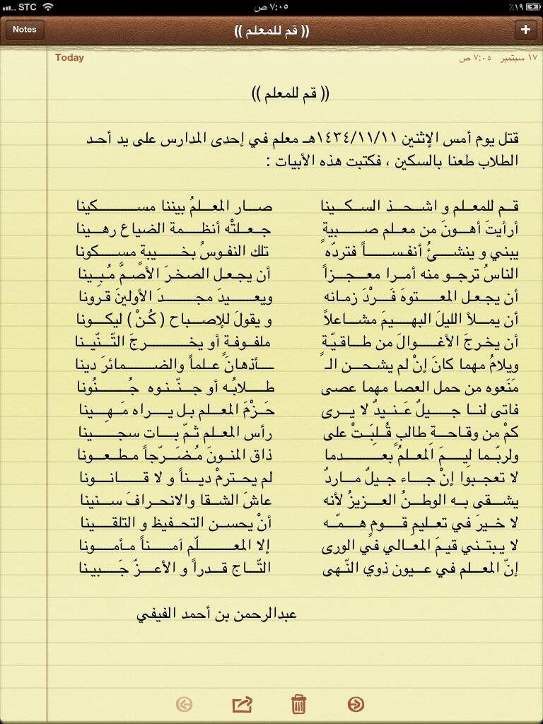 ابيات شعر عن المعلم Arabic Quotes Quotes Notes