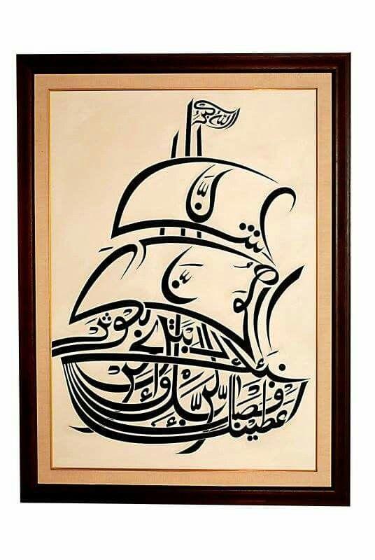 Pin Oleh Okarey Fady Di Sail Seni Kaligrafi Seni Arab Seni Kaligrafi Arab