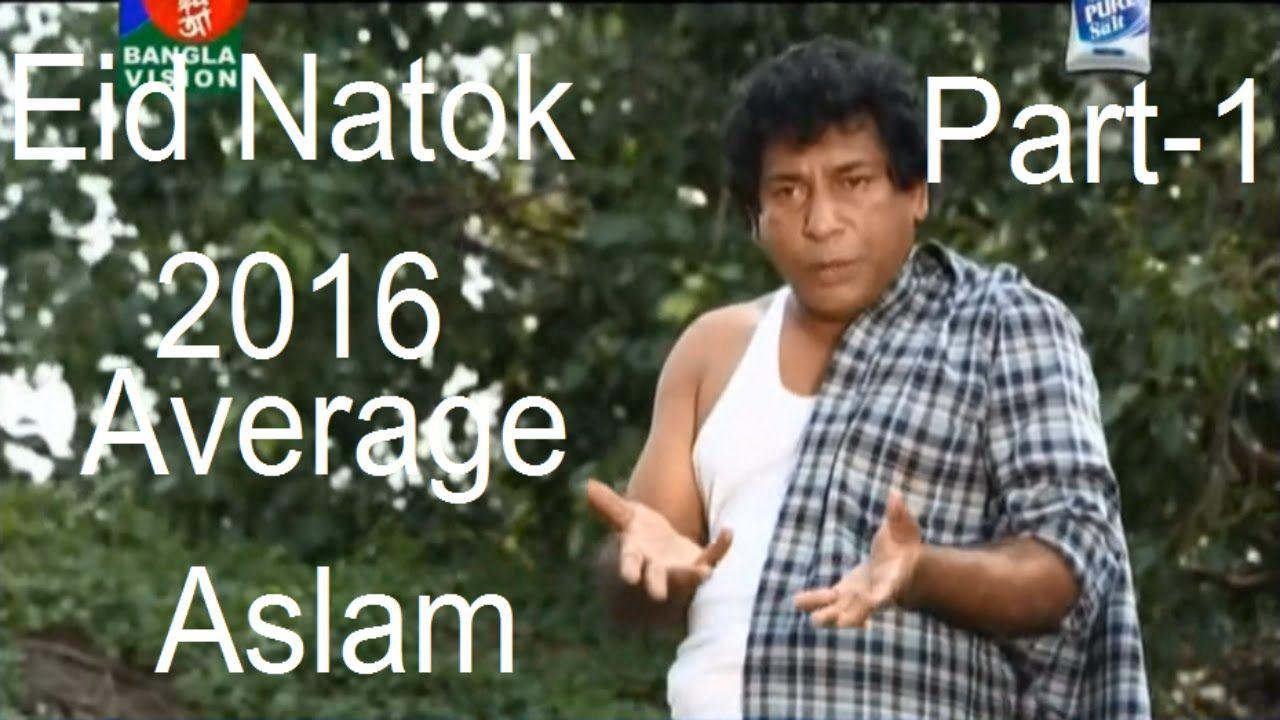 c87eff1966 Bangla Eid Natok 2016 Average Aslam Average Aslam (অযভরজ আসলম)    Mosharraf  Karim