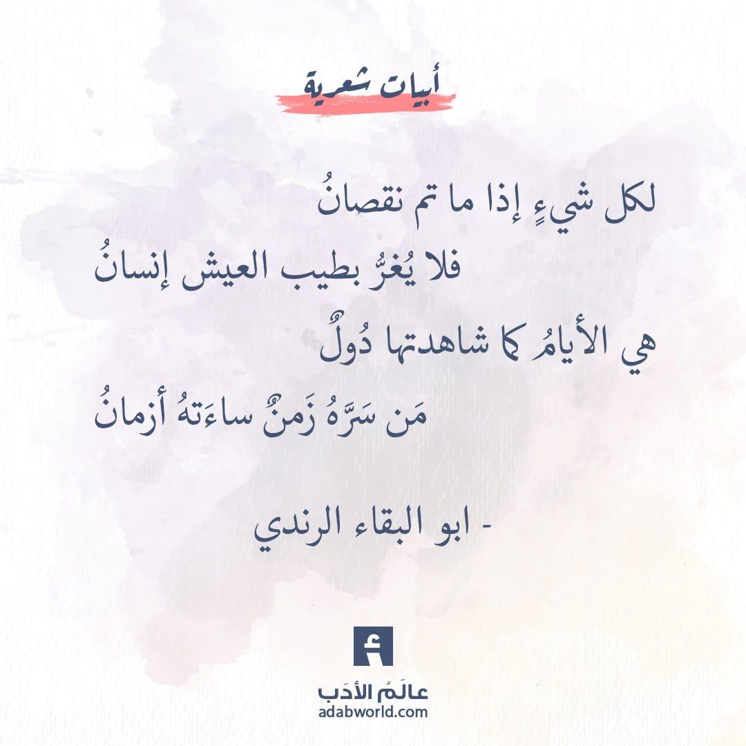 شعر أبو البقاء الرندي هي الأمور كما شاهدتها دول عالم الأدب Words Quotes Mood Quotes Ali Quotes