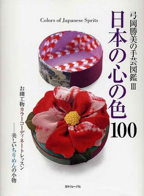 Fabric, Sewing and Glue - Making fabric boxes, sachets and other small Japanese style handicrafts.
