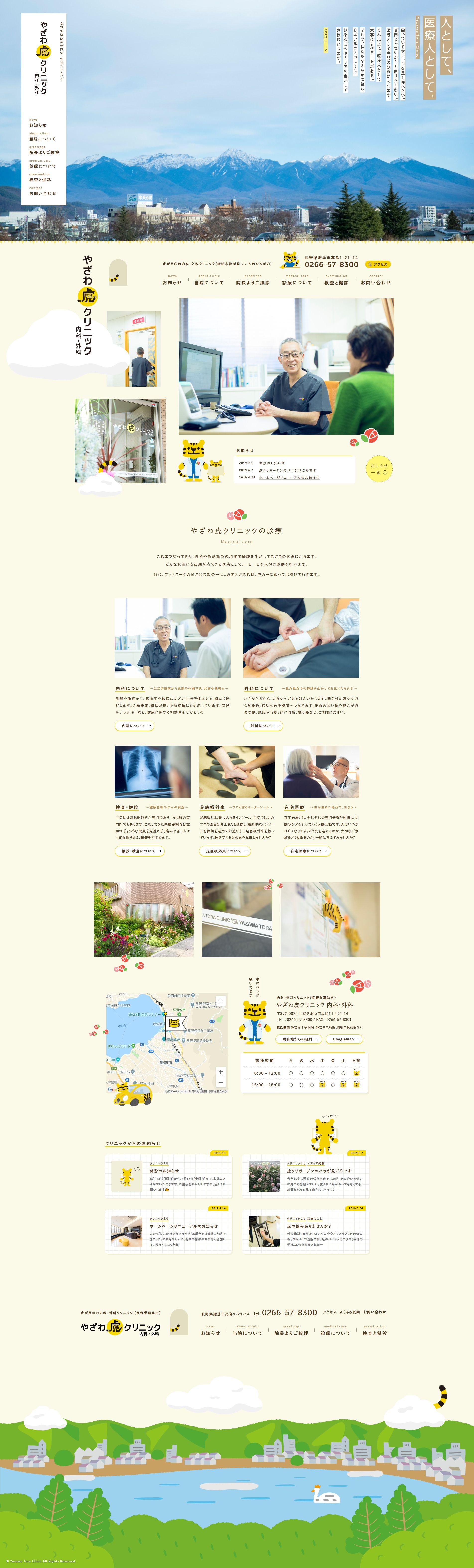 医療 おしゃれまとめの人気アイデア Pinterest Ko Ma クリニック 諏訪市 外科