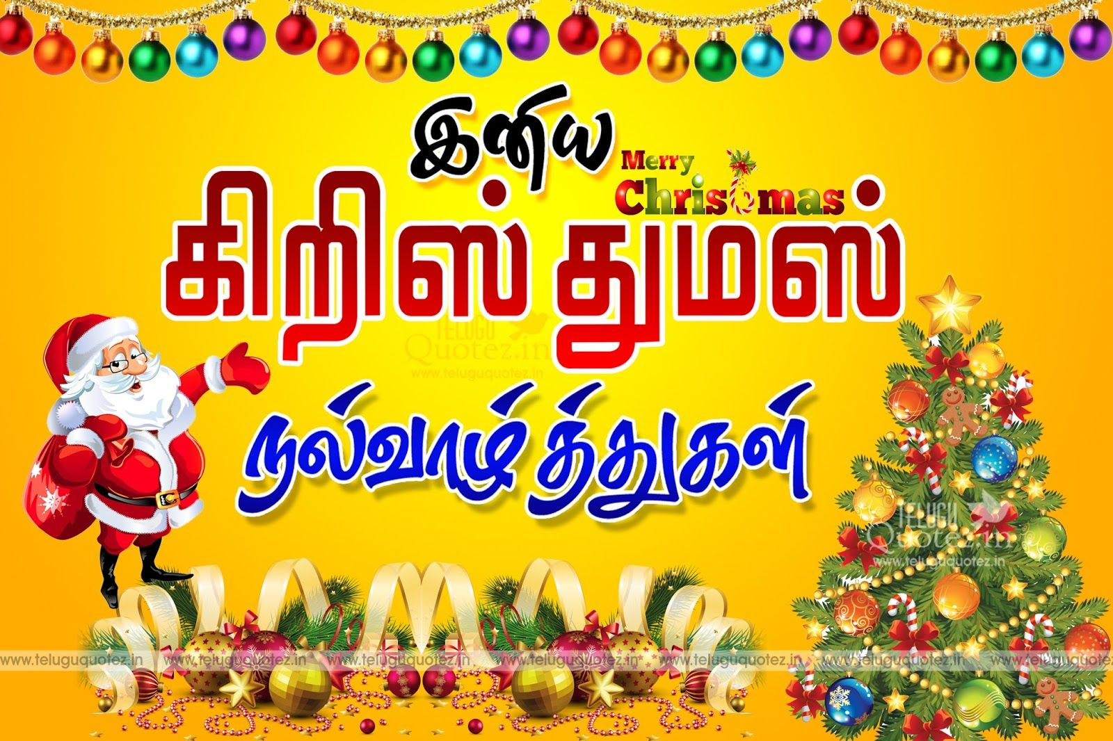 Cute christmas quotes and sayings sms - Happy Christmas Tamil Quotes Happy Christmas Tamil Quotes Sayings Happy Christmas Tamil Quotes Sms Happy Christmas