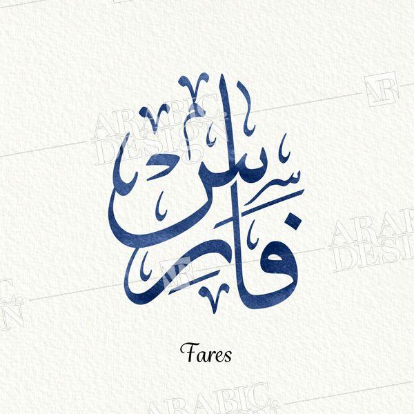 Fares Thuluth Arabic Design Fares Arabic Calligraphy Arabic Calligraphy Calligraphy Name Calligraphy