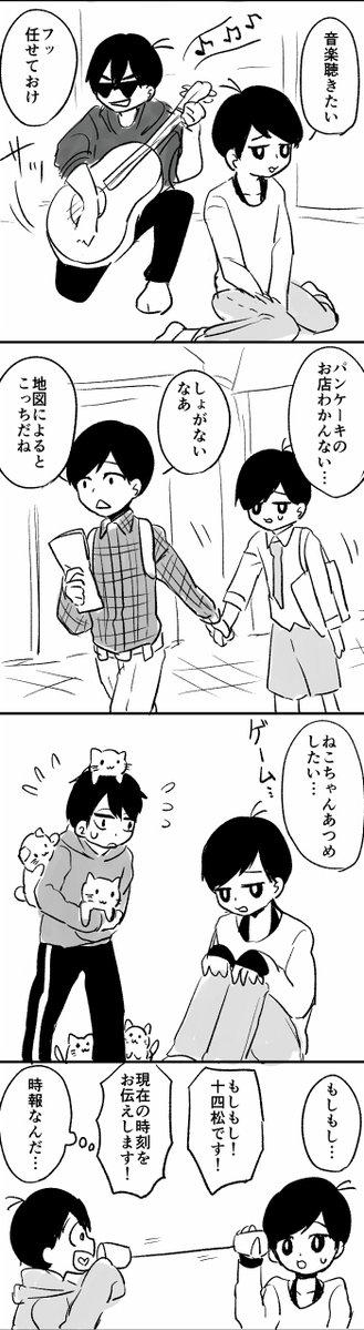 【兄トドまんが】『末弟とスマホ』(6つ子松)