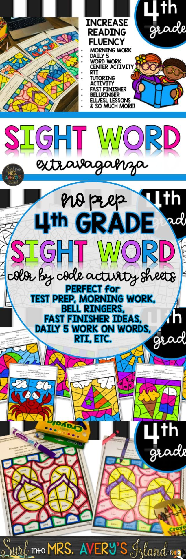 Fourth Grade Sight Word Color by Code Printables | Summer school ...