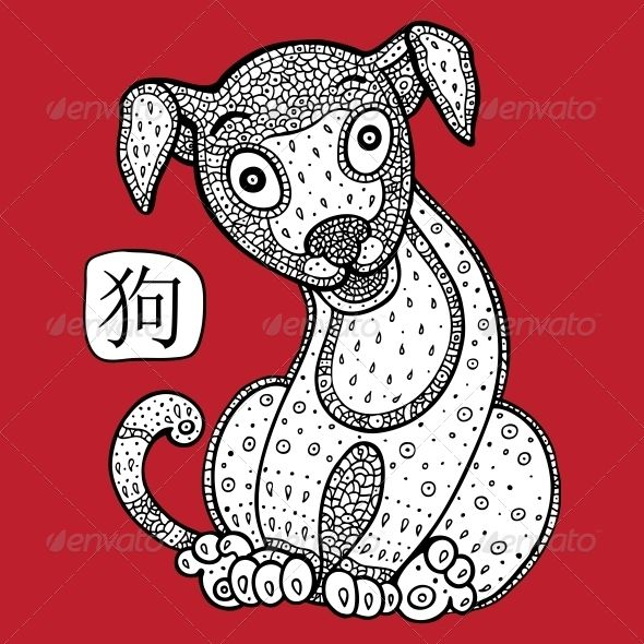 Chinese Zodiac Animal Astrological Sign Dog Astrological Sign