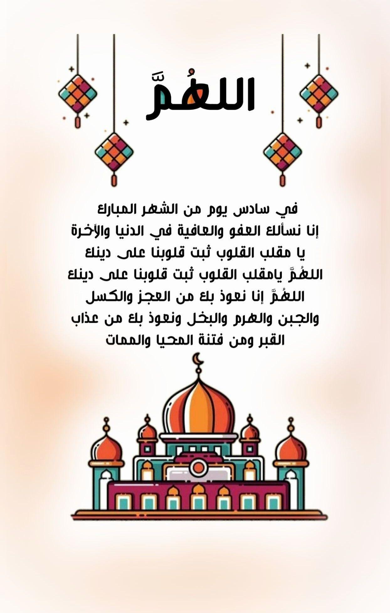 Pin By Nada M On رمضان ثلاثون نورا In 2020 Ramadan Quotes Ramadan Ramadan Kareem