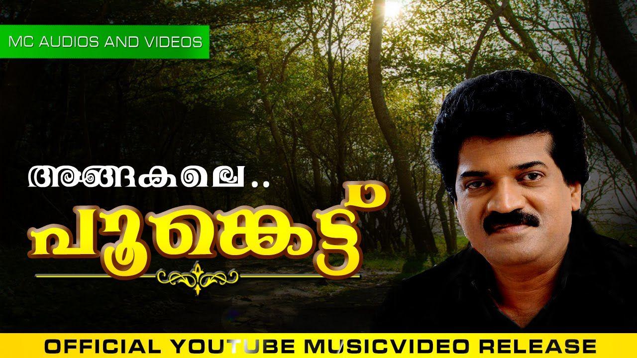 Angakale Poonkettu Malayalam Ayyappa Devotional Song Devotional Songs Songs Devotions