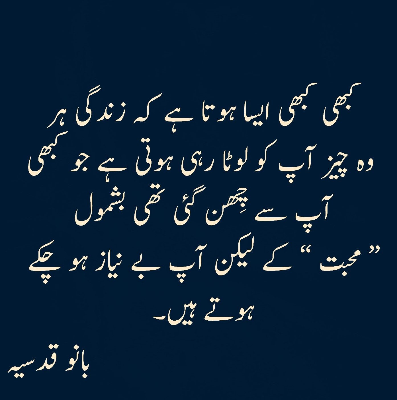 Bano Qudsia Dialogue Bano Qudsia Quotes Urdu Quotes Poetry Quotes Punjabi Quotes