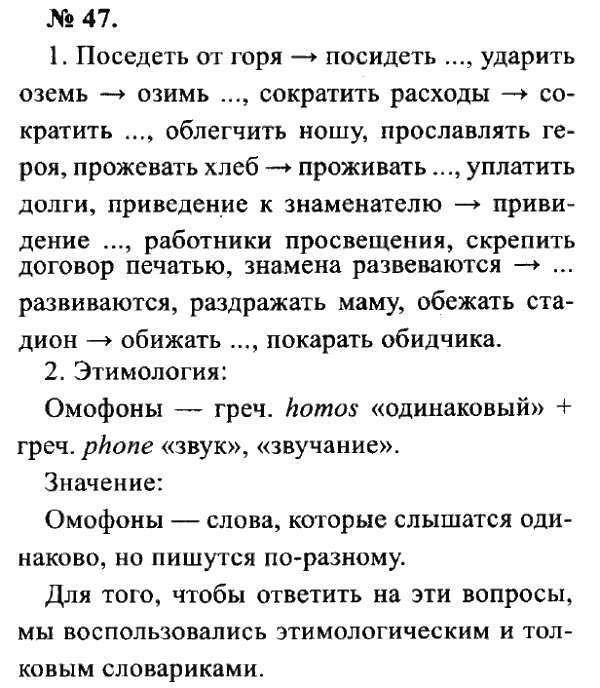 Учебник по русскому языку львов львова 8 класс онлайн