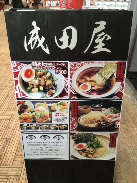 Halal Ramen In Naritaya