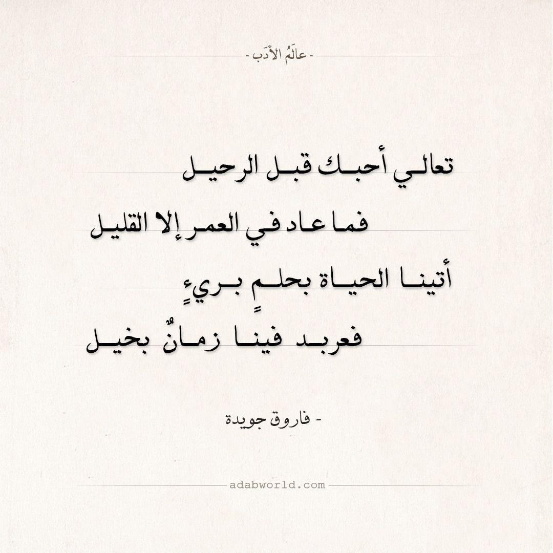 شعر فاروق جويدة تعالي أحبك قبل الرحيل الشوق العشق شعر فاروق جويدة عالم الأدب Arabic Quotes Arabic Poetry Math Math Equations Lol