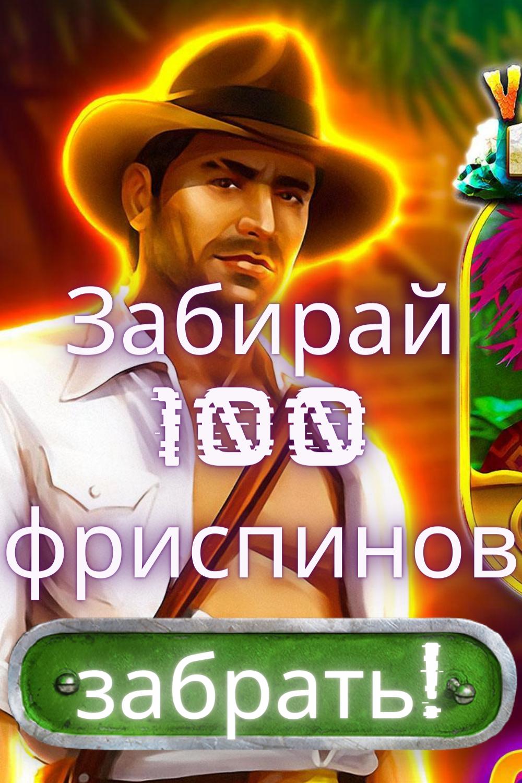 Казино вулкан без регистрации бесплатно online casino africa