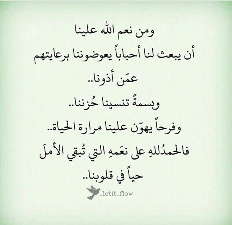 Pin By Maha Al Zubaidy On ك ن إيجابي Words Quotes Quotations Favorite Quotes