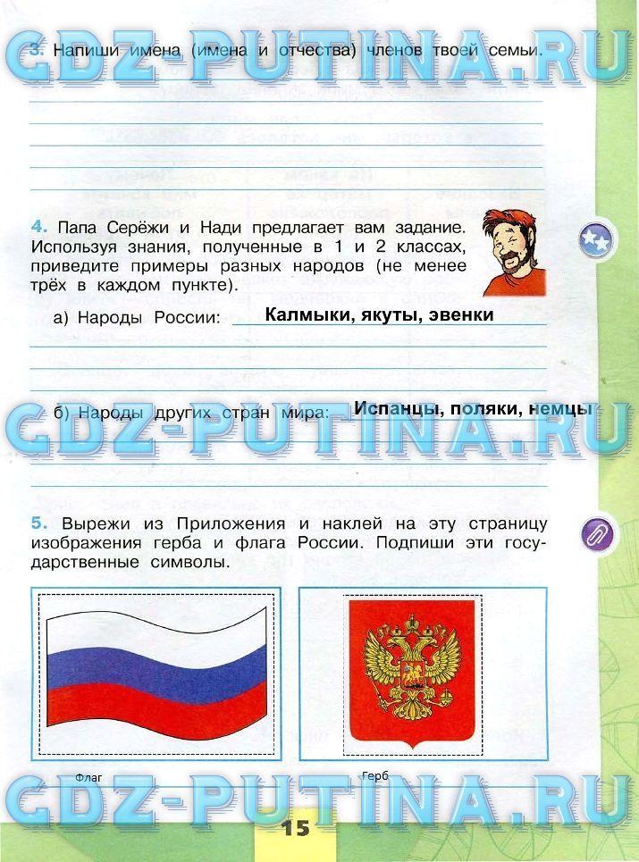 Часть мир 3 плешаков домашнее задание готовое окружающий класс по 2