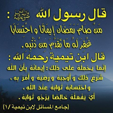 حديث صام رمضان رمضان غفر إبن تيمية إيمان شرع أوجب رضي أمر إحتساب Quran Quotes Quotes Islamic Cartoon