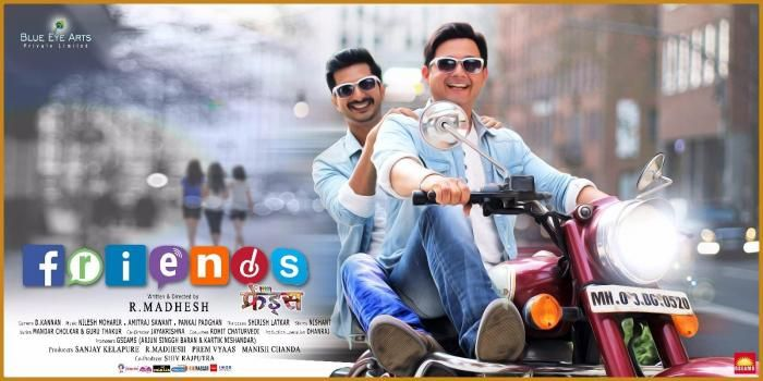 friends marathi movie at screens at the continent 6360 busch blvd
