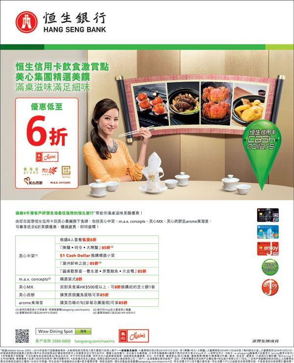 J Hang Seng Bank J With Images Banks Ads Finance Bank Print Ads