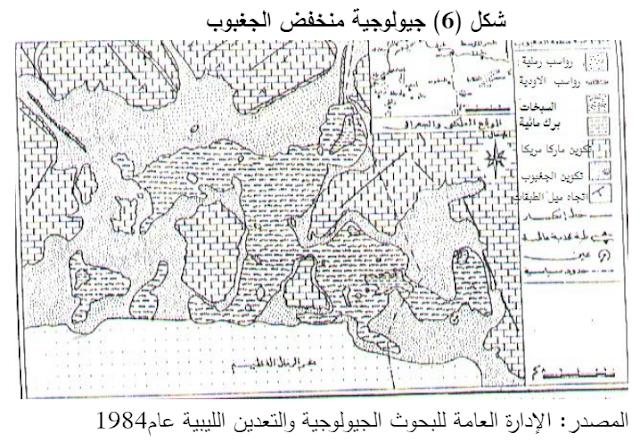 الجغرافيا دراسات و أبحاث جغرافية منخفض الجغبوب شمال شرق صحراء ليبيا دراسة جيومورف Places To Visit Geography Visiting