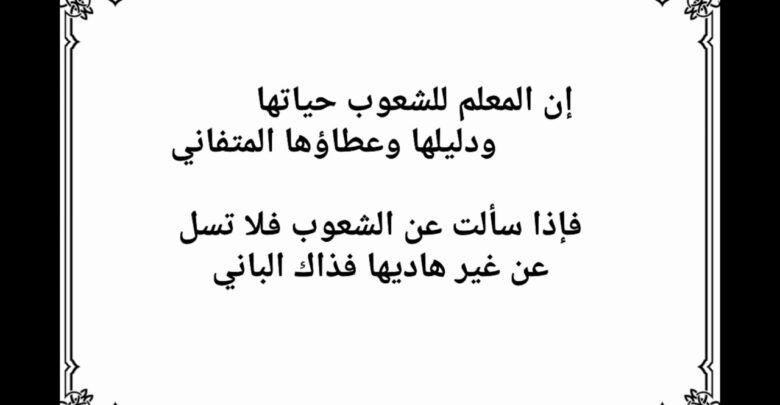 كلام جميل عن المعلم المتميز المحبوب Arabic Calligraphy Calligraphy