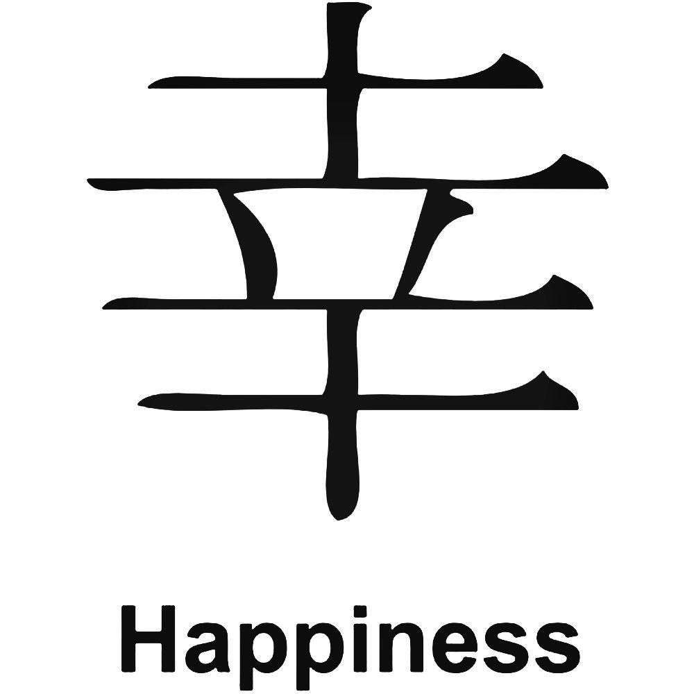 Japanese Kanji S Kanji Symbol For Happiness Decal Pinterest